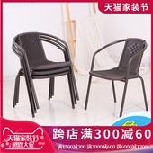 单人靠背椅仿藤椅家用餐椅子围椅办公椅会议椅阳台桌椅三五件套