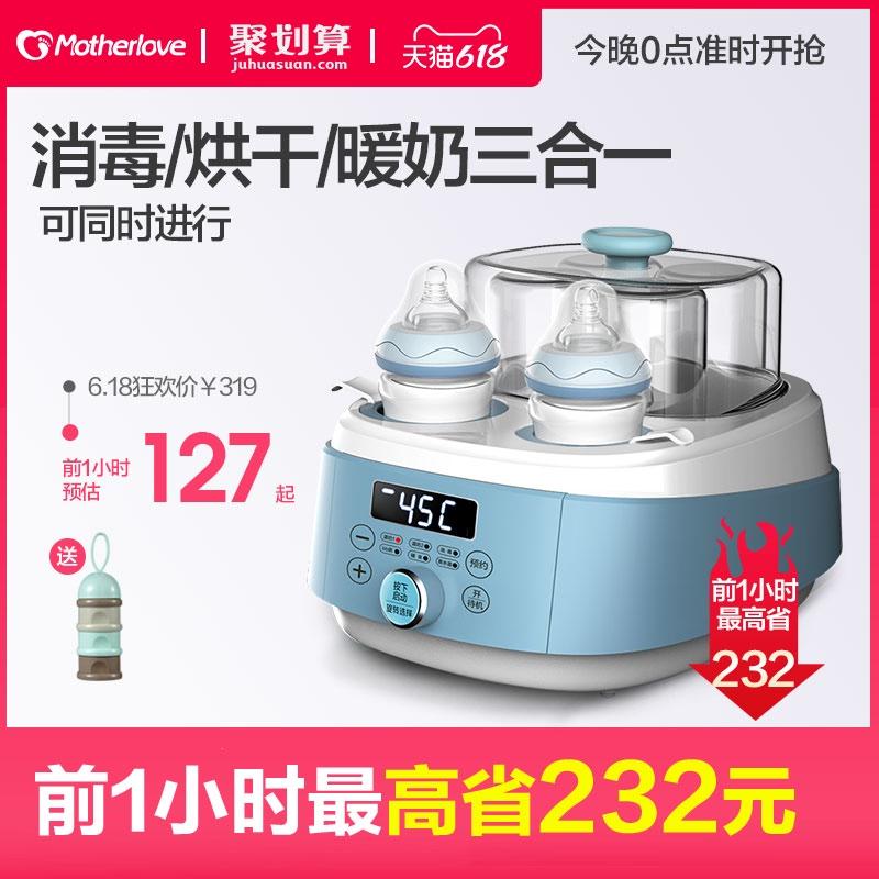 motherlove奶瓶消毒器温奶带烘干三合一恒温热暖奶保温二合淘宝优惠券