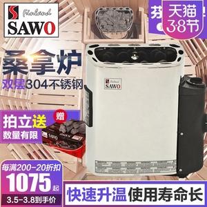 领【5元券】购买sawo西活进口家用商用不锈钢桑拿炉