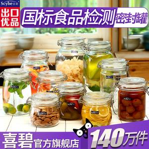 喜碧密封罐玻璃瓶子带盖食品储物罐头家用燕窝分装腌制腊八蒜柠檬