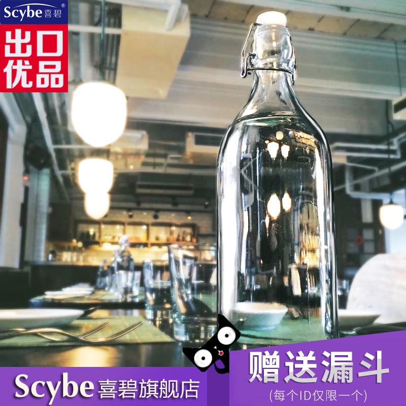 喜碧泡酒瓶酿酒玻璃空瓶子密封罐高档带盖葡萄装红白酒专用食品级 Изображение 1