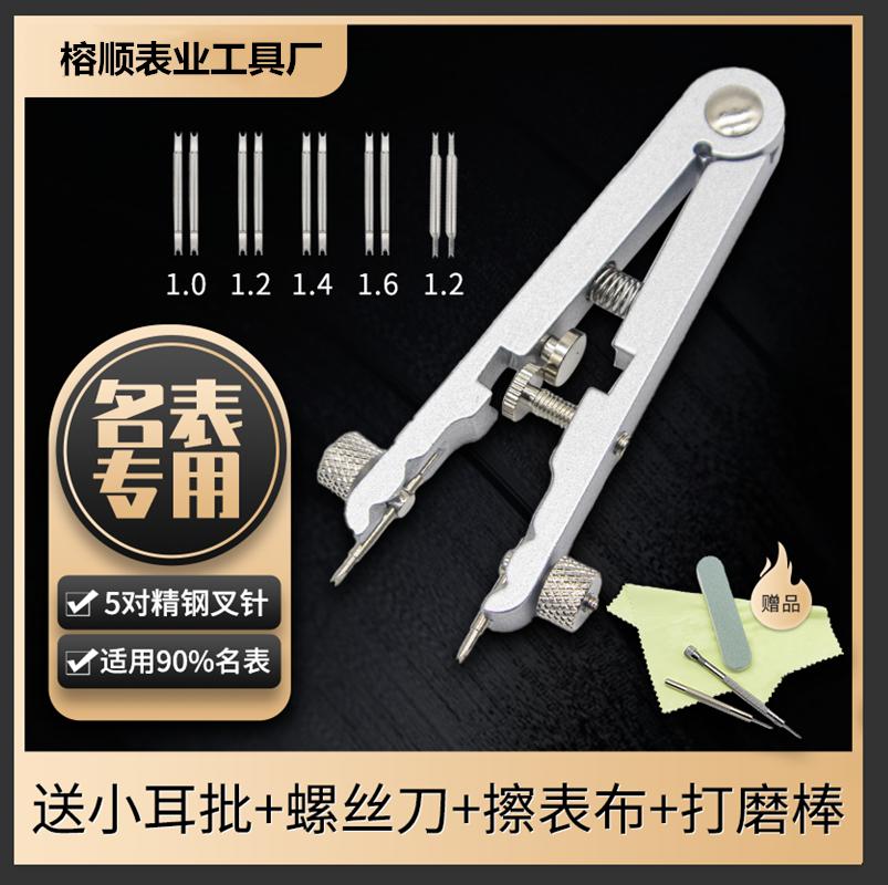 修表工具6825V型拆劳力士手表 换表带工具 生耳钳拆卸器银色钳子