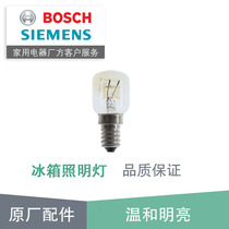 Siemens Bosch Refrigerator Lighting 15w25w small light bulb light source original parts applicable power