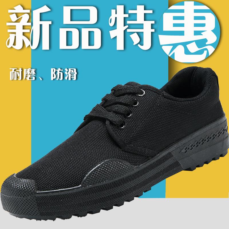 正品黑色解放鞋男作训鞋胶鞋工地鞋帆布耐磨劳动夏季保安鞋子军鞋