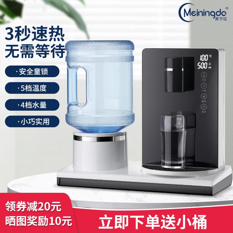 美宁达即热饮水机小型茶吧机家用台式速热学生电热水壶办公室调温