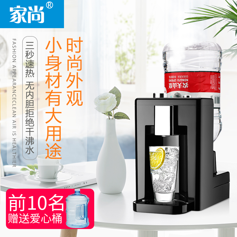 Jiashang fast heating water dispenser household small mini desktop vertical water dispenser instant heating 3-second fast water heater