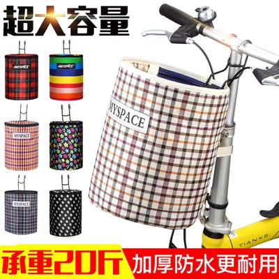 自行車車筐車籃子電動車前車筐帆布折疊車簍山地車掛籃單車菜籃子