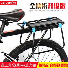 山地车后座架快拆自行车后货架可载人尾架行李架骑行装备单车配件