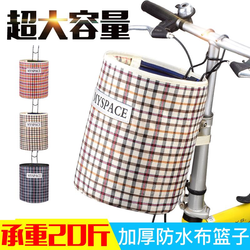 自行车车筐车篮子电动车前车筐帆布折叠车篓山地车挂篮单车菜篮子