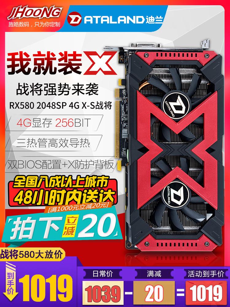 全接口 迪兰恒进 RX580 4G 2048SP战将X-Serial 电竞游戏吃鸡显卡