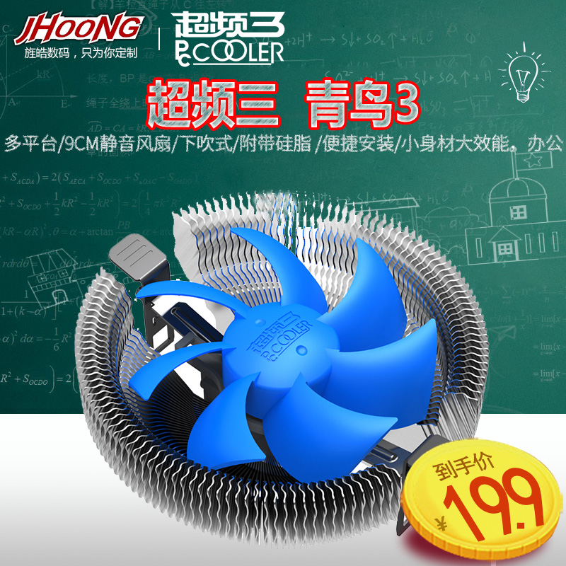 超频三青鸟3超频3电脑cpu散热器775下压amd台式机1150cpu风扇1155