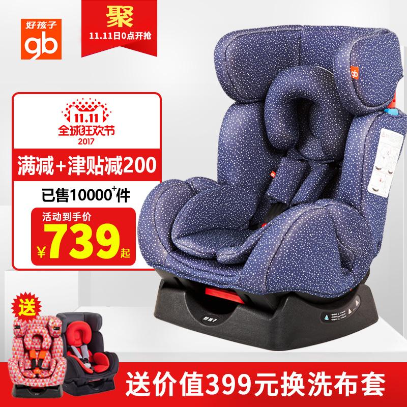 Gb хорошо дети ребенок безопасность сиденье 0-7 лет новорожденных ребенок автомобиль безопасность сиденье CS888W/cs558