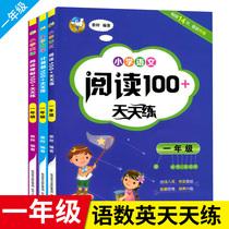 小学一年级天天练全套3册小学英语阅读理解100+篇 数学思维训练天天练题目+语文阶梯阅读训练1年级小学生口算心算暑假作业入学准备