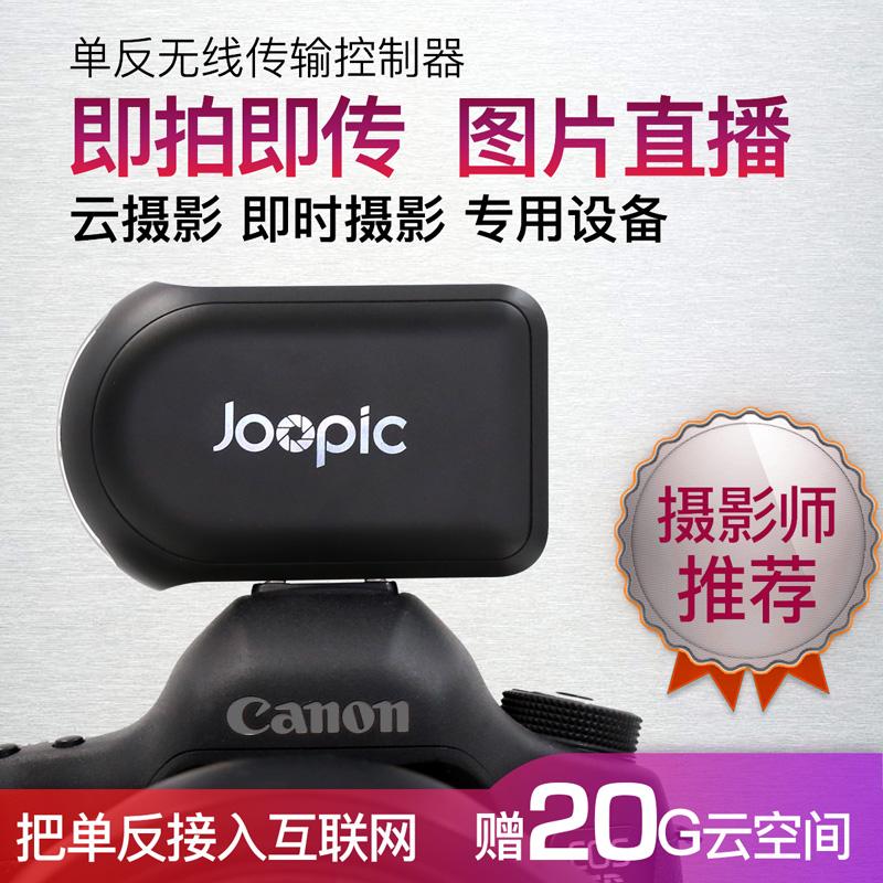 玖拍单反伴侣无线图传图片直播设备单反wifi传输控制器照片直播云摄影设备