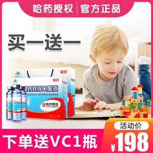 哈药 儿童钙铁锌口服液 10ml*90支 蓝瓶的好喝的 主图