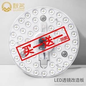 led吸顶灯灯芯改造圆形贴片