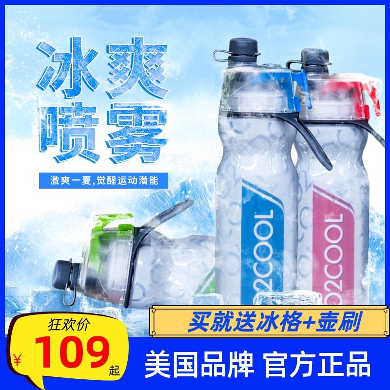 美国o2cool喷雾保冷健身随手杯水瓶