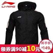 李宁运动风衣男2020秋季官方正品防风防水跑步训练服上衣连帽外套