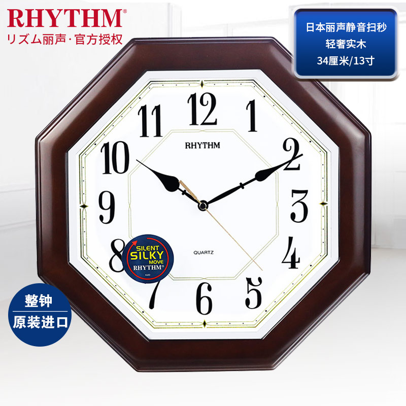 丽声(rhythm)挂客厅实木复古石英钟_丽声(RHYTHM)挂钟表客厅实木复古简约14英寸静音石英钟 CMG911