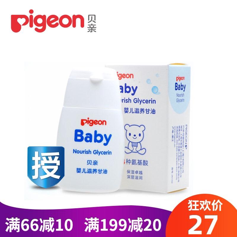 贝亲ia44 / ia132护理婴儿滋养甘油