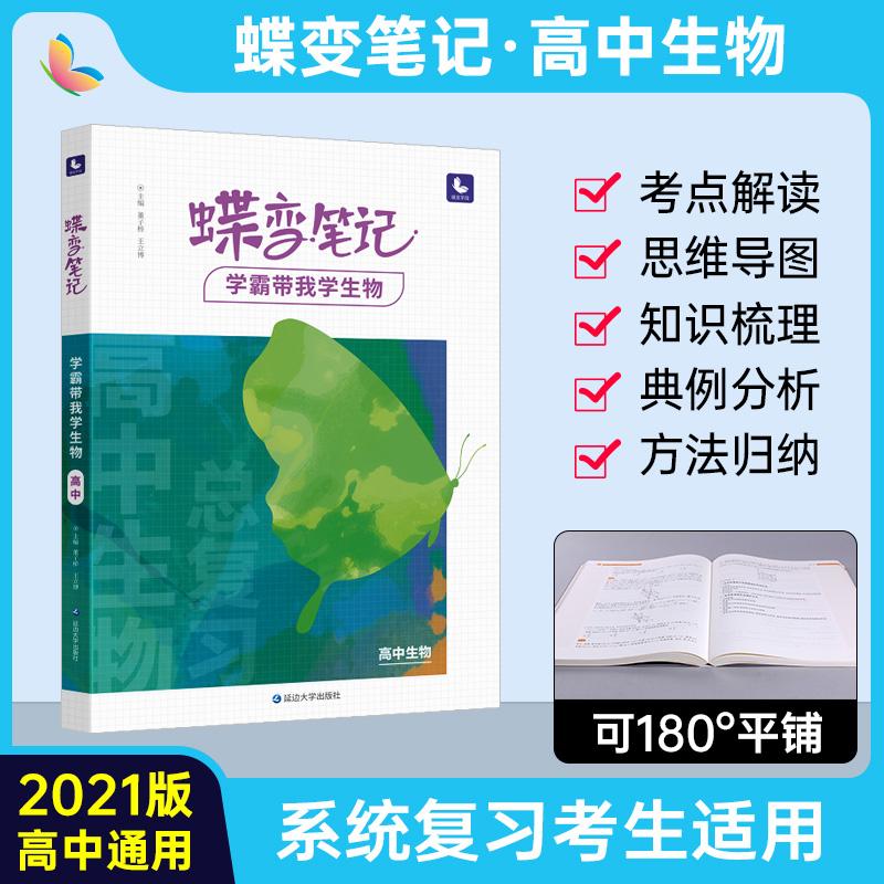 2021新版高考蝶变 学霸笔记高中生物知识清单梳理理科高考状元提分笔记高考生物一二三轮总复习资料方法总结高一高二高三全国通用