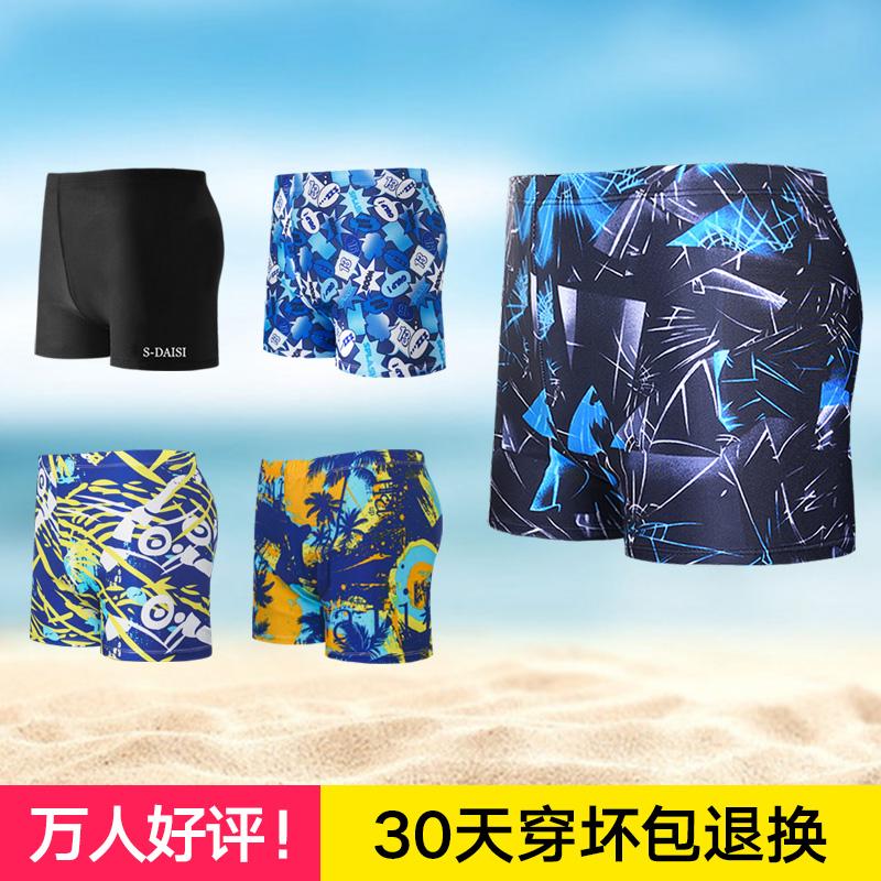 男士平角泳裤时尚速干舒适男泳衣套装加肥加大码宽松泡温泉游泳裤