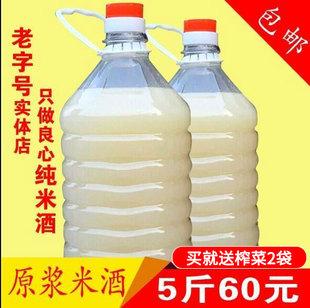 江西正宗农家自酿 原浆米酒纯糯米酒月子米酒 月子水 甜酒酿5斤装