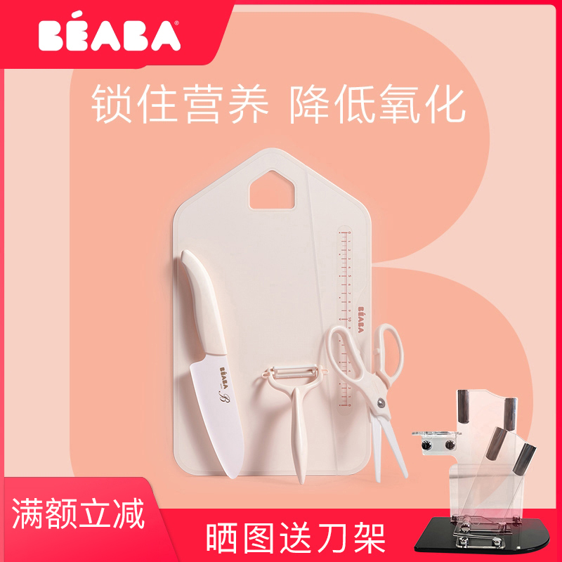 BEABA辅食刀具套装 京瓷陶瓷刀辅食剪盒 婴儿辅食机宝宝料理工具