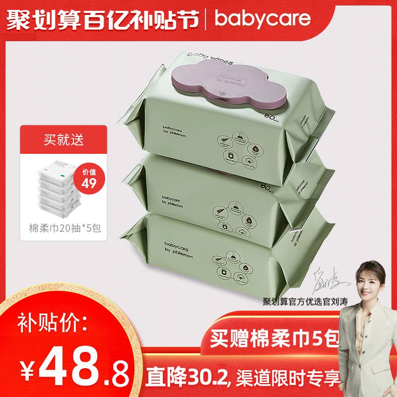 babycare婴儿湿巾手口专用新生儿加厚宝宝湿纸巾80抽带盖*3包
