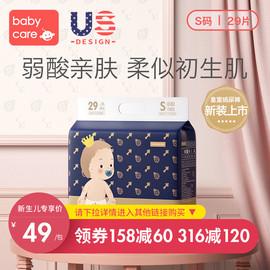 babycare纸尿裤皇室宝宝超薄透气尿不湿弱酸亲肤纸尿裤mini装S29图片