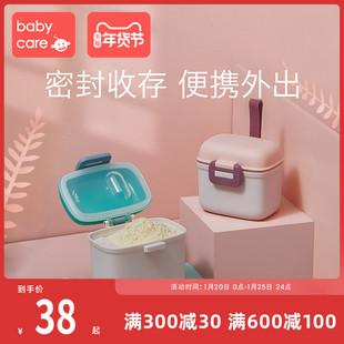 babycare奶粉盒便携外出婴儿宝宝米粉盒零食分装格储存罐密封防潮图片