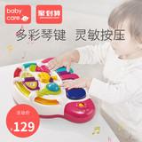 babycare婴儿多功能电子琴 0-1岁宝宝益智 儿童玩具 小钢琴可弹奏