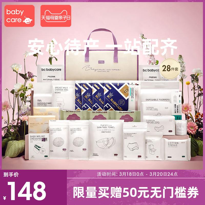 babycare待产包春季入院全套母子产妇产后坐月子用品夏季备产礼盒