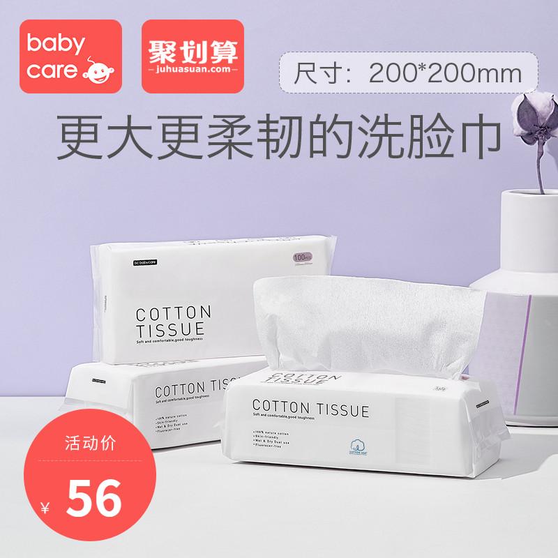 babycare一次性洗脸巾女纯棉棉柔巾干湿两用纯棉纸巾100抽*3包