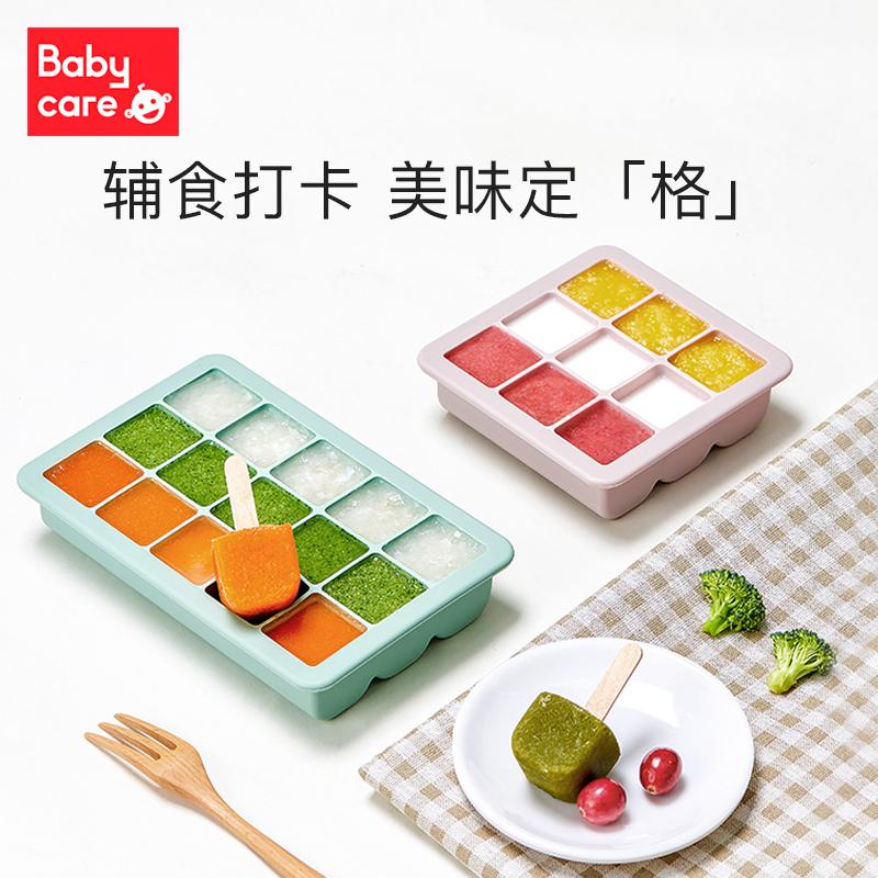 babycare婴儿硅胶辅食盒 分格冷冻冷藏保鲜储存便携宝宝辅食分装