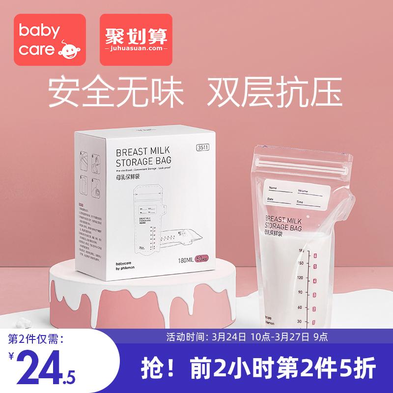 babycare母乳储奶袋保鲜袋便携一次性存奶装奶袋可冷冻180ml 50片
