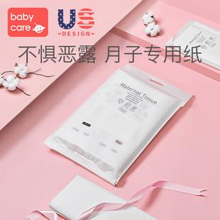babycare产妇卫生纸月子纸加长产房用纸孕妇产褥垫刀纸产后用品品牌