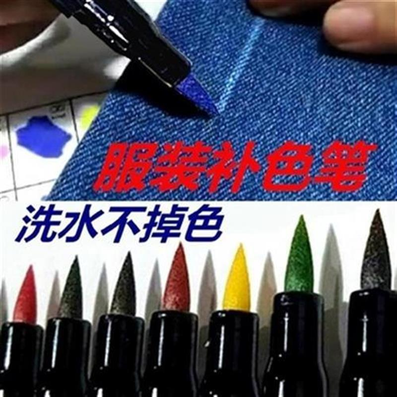 Fabric marker with H touch up paint red express fade navy blue clothing dye w household color fastness sheet