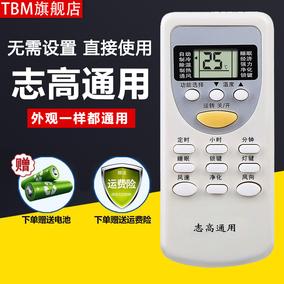 【tbm】 chigo空调万能原装遥控器