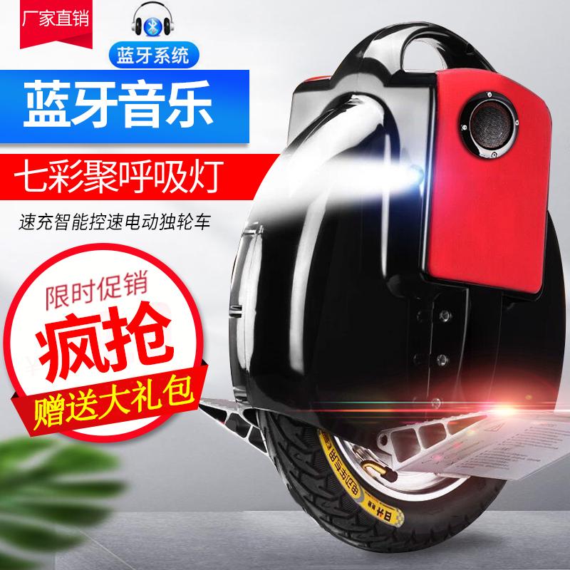 735.00元包邮电动独轮车平衡成人进口电动车