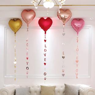 婚房布置套装结婚庆婚礼装饰情人节派对生日气球爱心LOVE吊坠套餐