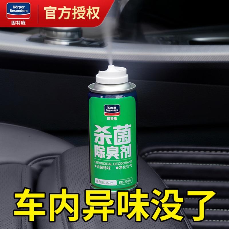 固特威汽车空调杀菌除臭剂霉味异味去除剂车里爽自喷清新抖音同款