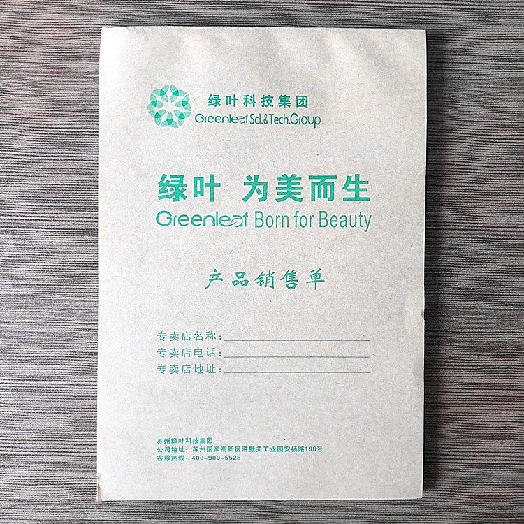 加厚绿叶集团销售清单本绿叶产品销售单绿叶产品送货清单复写纸