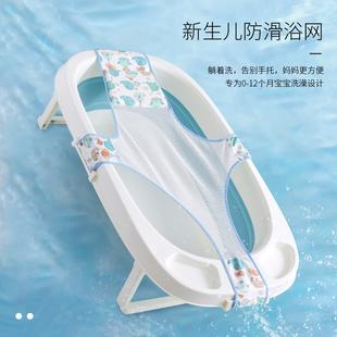 婴儿浴网十字防滑宝宝洗澡网新生儿沐浴神器网兜浴盆架可坐躺通用