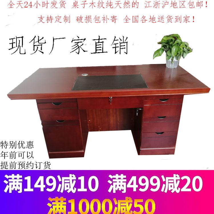 新中式办公桌油漆办公桌大气老板桌老板桌配桌椅台式电脑桌电脑桌