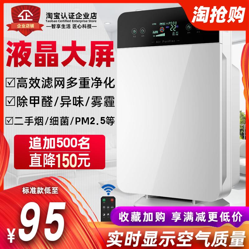空气净化器家用卧室除甲醛烟尘雾霾PM2.5净化异味负离子杀菌氧吧