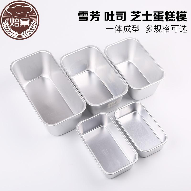 铝合金雪方壳土司盒芝士盒烘焙烤布朗尼长方形蛋糕小吐司面包模具