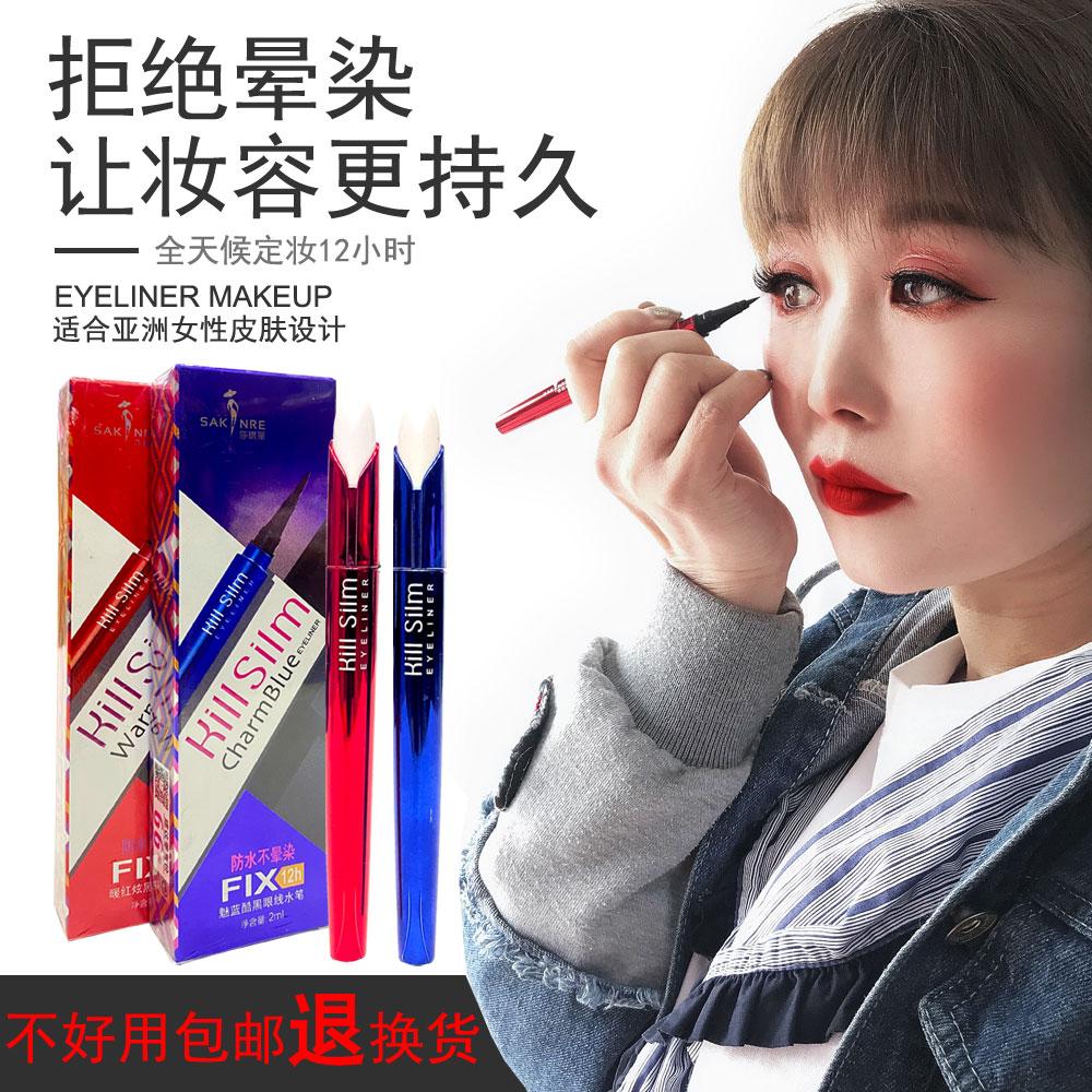 Sakhiri Eyeliner Waterproof, non staining, durable, anti sweat, no decolorization, very new novice beginner eyeliner.