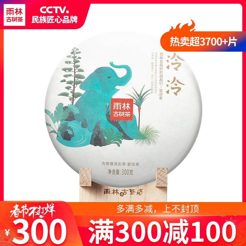 满减 雨林古树茶 2019年泠泠 银毫遍身古树生茶-东湖银毫(雨林旗舰店仅售300元)