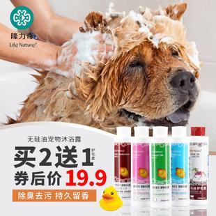 无硅狗狗沐浴露洗澡用品杀菌除臭泰迪专用杀螨除菌白毛持久留香